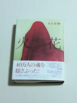 即決 火花 又吉直樹 / 芥川賞受賞作品 ピース お笑い 芸人 小説 本