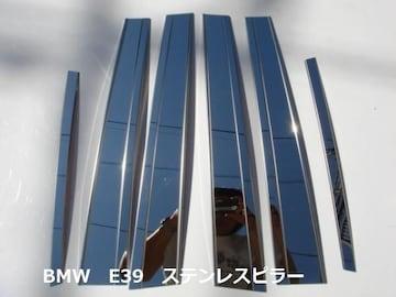 BMW E39 鏡面ステンレスピラーモール