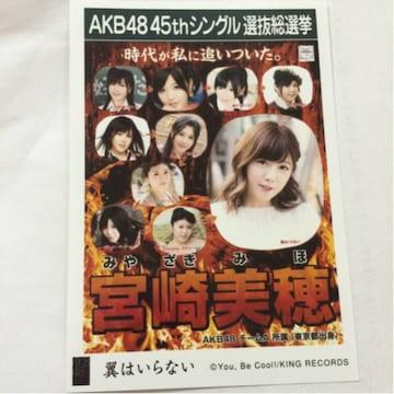 AKB48 宮崎美穂 翼はいらない 生写真