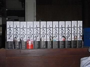 女帝 愛蔵版全12巻