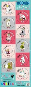 H30年 ムーミン グリーティング切手 62円切手
