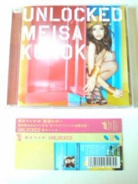 (CD)黒木メイサ☆UNLOCKED★帯付き♪アルバム♪即決価格♪