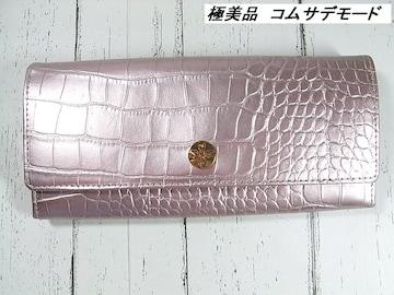 500スタ☆本物正規極美品コムサデモード 型押しレザー長財布