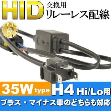 ASE HID H4 Hi/Lo用リレーレスハーネス配線1本 35W用 as9011rl