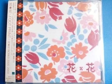 花*花 FOOT PRINT WORKS 2000-2003 帯付