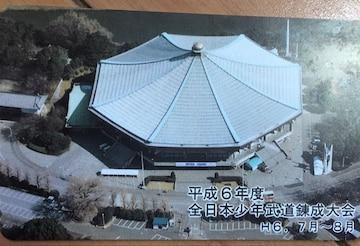 平成6年度 全日本少年武道錬成大会 未使用50度数テレカ