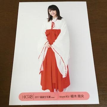 HKT48 植木南央 2017 福袋 生写真 AKB48
