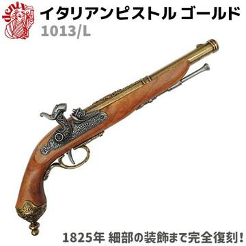 DENIX デニックス 1013/L イタリアン ピストル ゴールド レプリカ 銃 ガン