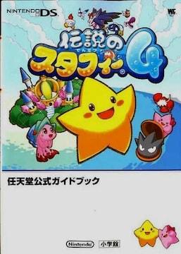 DS 伝説のスタフィー4 任天堂公式ガイドブック