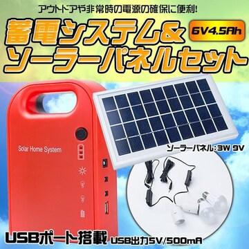ポータブルソーラー発電機セット 太陽光パネル ソーラー発電