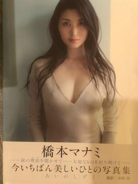 激安!超レア!☆橋本マナミ/写真集 あいのしずく☆初版!☆超美品!