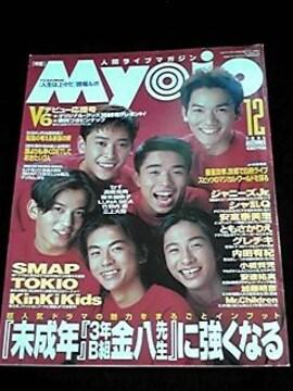 Myojo 明星 V6デビュー ポスター付き KinKi Kids ジャニーズJr.