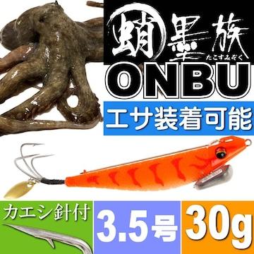 蛸墨族ONBU タコエギ オレンジタイガー 30g 船タコ釣り Ks640