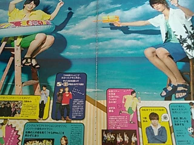 Myojo 2016年2月 Hey!Sey!JUMP 切り抜き < タレントグッズの