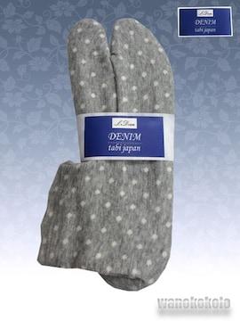 【和の志】ニットデニム系素材ストレッチ足袋◇グレー系水玉柄