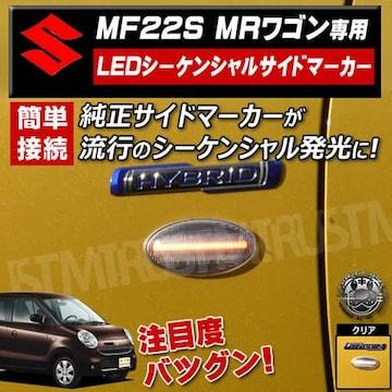 取説付 MRワゴン  シーケンシャル LEDサイドマーカー クリア 流れる エムトラ