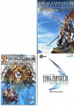 DS ファイナルファンタジー12 レヴァナントウィング 攻略本3冊