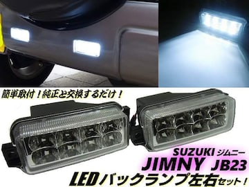 JB23Wジムニー用LEDバックランプ/白/左右セット/インナーメッキ