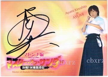 木下あゆ美 直筆サインカード 11/50 AT-13 さくら堂06