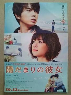 映画「陽だまりの彼女」見開きチラシ10枚 嵐 松本潤 上野樹里