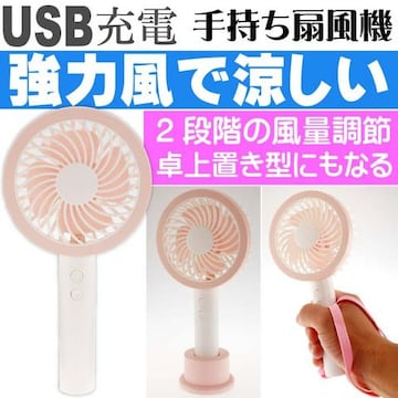 USB充電式 強力風 手持ち扇風機 桃 2段階風量調節 1200mAh Yu048