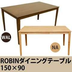 ROBIN ダイニングテーブル 150×90