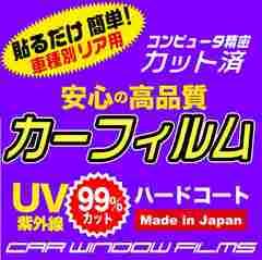 トヨタ アリスト S16# カット済みカーフィルム
