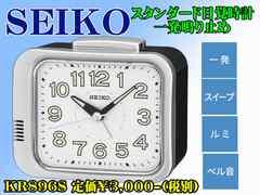 SEIKO スタンダード目覚 一発鳴り止め KR896S 定価¥3,000-税別