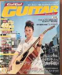 GO!GO!GUITAR 2005年6月号 ギタースコア40曲掲載 切手払い可能
