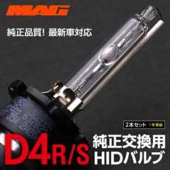 送料無料(D4S)MAG.HIDバーナー:純正交換HIDバルブ1年保証:6000K