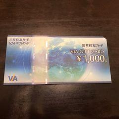 VJAギフトカード 普通郵便 送料込み