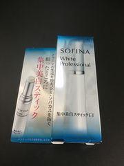 新品ソフィーナ集中美白スティックETホワイトプロフェッショナル