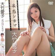 ◆大竹愛子 / 哀愁シネマ