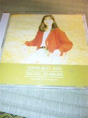 CD:岡村孝子/スーパーベスト2000 帯なし