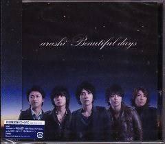 嵐★Beautiful days★初回限定盤(CD+DVD)★未開封
