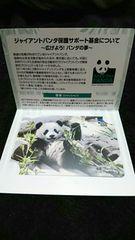 パンダ シャンシャン 香香 クオカード QUOカード 上野動物園