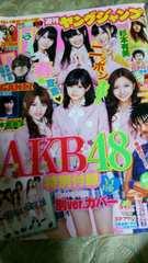 ヤングジャンプ◆11/2/17★AKB48/本郷奏多/杉本有美/キングダム