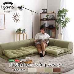 3人掛けフロアコーナーソファ【Lycoris-リコリス-】SH-07-LCR
