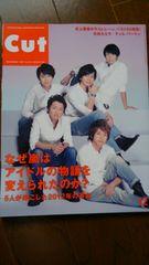 CUT カット NO.313 2012.12 嵐 美品?