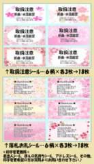 *■E-5■桜*お礼.取扱注意シール…12種36枚