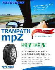 ★185/65R14 緊急入荷★TOYO TRANPATH mpZ 新品タイヤ 4本セット