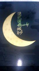 滝沢演舞城'09 パンフレット