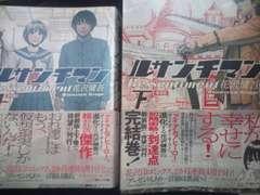 感動の名作!花沢健吾「ルサンチマン新装版」全2巻2冊セット