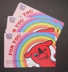 「チーバくん」の未使用新品のQUOカード3枚です