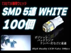 T10/T16LEDウェッジ SMD 3chip 5連 ◆100個セット