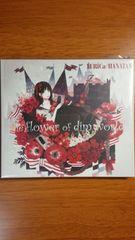 ユリカ / 花たん the flower of dim world スリーブケース付き