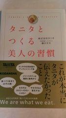 タニタとつくる美人の習慣(送料込500円)
