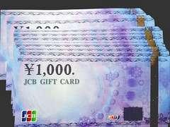 ◆即日発送◆28000円 JCBギフト券カード★各種支払相談可
