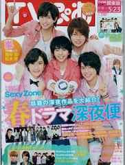 TVぴあ2014年5/21号 sexyzone表紙