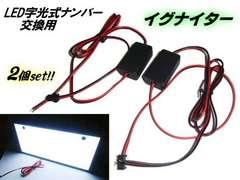 送料無料 LED字光ナンバープレート用イグナイター 予備 交換用